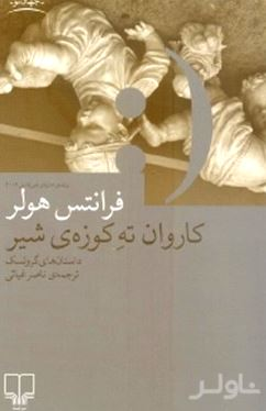 کاروان ته کوزه شیر (داستانهای گروتسک) مجموعه داستان