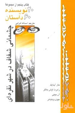 20 نویسنده 60 داستان (جلد 5) مجموعه داستان