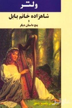 شاهزاده خانم بابل و 5 داستان دیگر