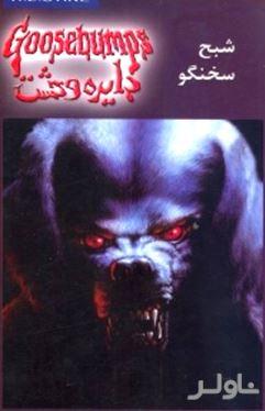 شبح سخنگو (دایره وحشت 24)