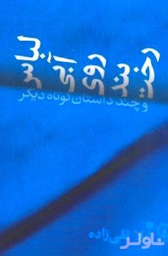 لباس آبی روی بند رخت