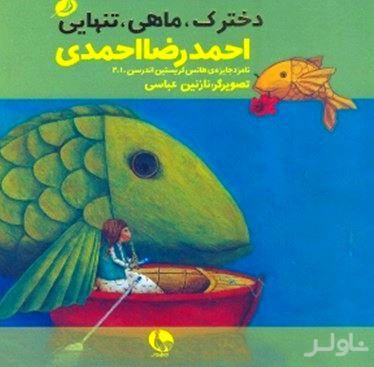 دخترک ماهی تنهایی
