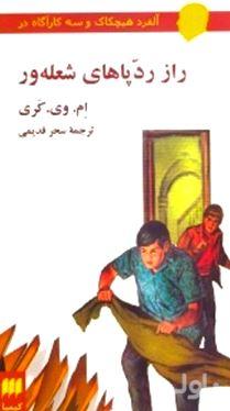 آلفرد هیچکاک و 3 کاراگاه در راز ردپاهای شعلهور