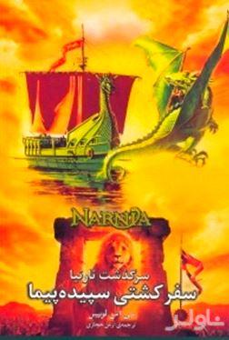 سرگذشت نارنیا (سفر کشتی سپیدهپیما)