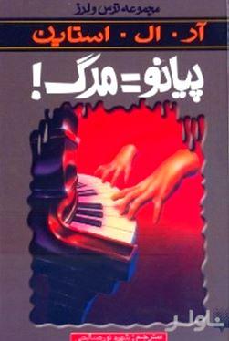 پیانو مرگ