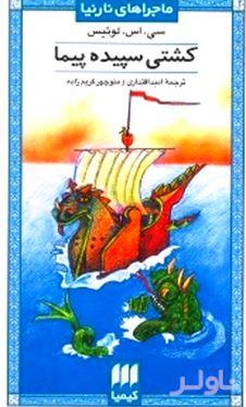 کشتی سپیده پیما (ماجراهای نارنیا)