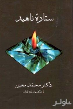 ستاره ناهید یا داستان خرداد و امرداد