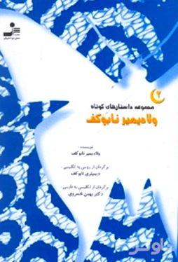 مجموعه داستانهای کوتاه ولادیمیر ناباکوف 2 (3 جلدی)