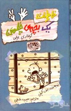 خاطرات 1 بچه چلمن 7