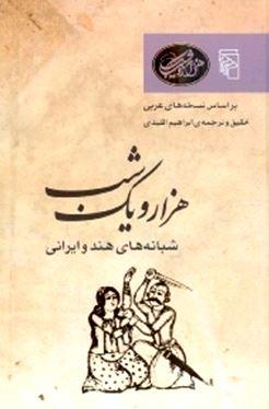 شبانههای هند و ایرانی بر اساس نسخههای عربی (1001 شب)
