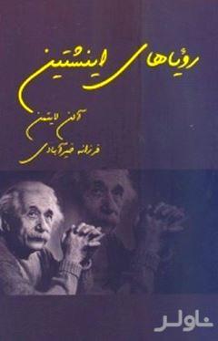 رویاهای اینشتین