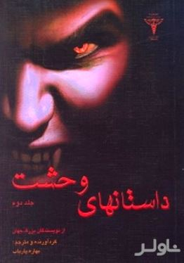 داستانهای وحشت 2