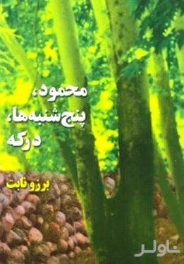 محمود پنجشنبه درکه (داستان کوتاه)