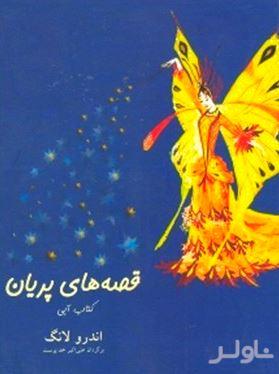 قصههای پریان کتاب آبی