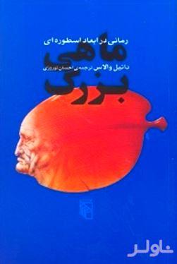 ماهی بزرگ (رمانی در ابعاد اسطورهای)