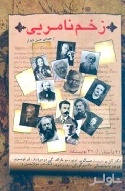 زخم نامرئی (21 داستان از 21 نویسنده) مجموعه داستان
