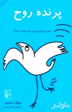پرنده روح