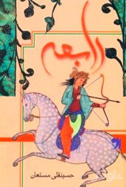 رابعه 1 (3 جلدی)