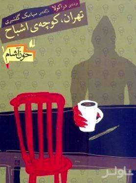 تهران کوچه اشباح