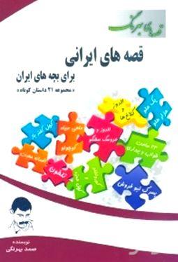 قصههای صمد بهرنگ (قصههای ایرانی برای بچههای ایران) مجموعه داستان