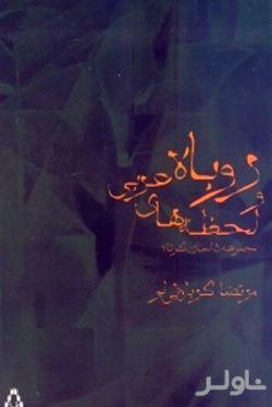روباه و لحظههای عربی (مجموعه داستان کوتاه)