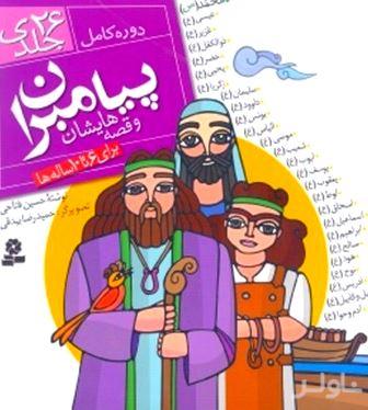 پیامبران و قصههایشان (مجموعه کامل 26 جلدی) با قاب