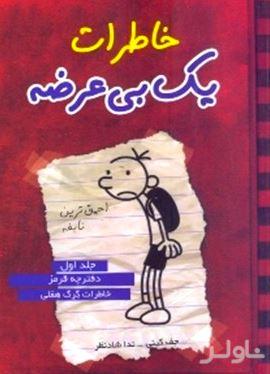 خاطرات 1 بیعرضه (دفترچه قرمز)