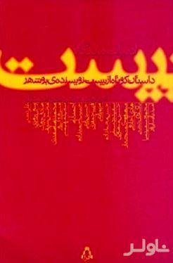 ادبیات ماندگار (20 داستان کوتاه از 20 نویسنده بوشهر)
