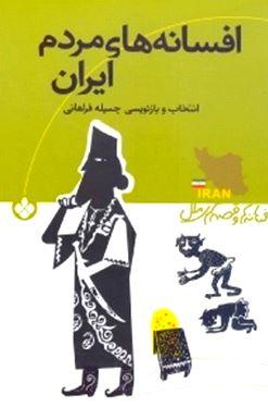 افسانههای مردم ایران