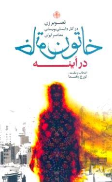 خاتون در آینه (تصویر زن در آثار داستاننویسان معاصر ایران) مجموعه داستان