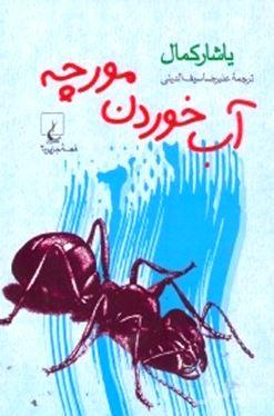 قصه جزیره 2 (آب خوردن مورچه)