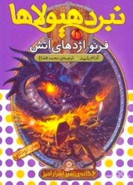 فرنو اژدهای آتش (6 گانه سپر اسرارآمیز 1)
