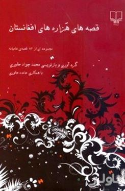 قصههای هزارههای افغانستان (مجموعهای از 73 قصه عامیانه)