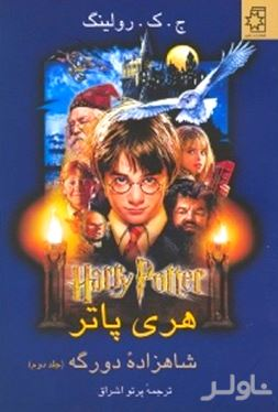 هری پاتر شاهزاده دو رگه 2 (2 جلدی)