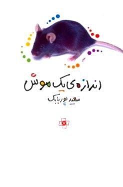 اندازهی 1 موش