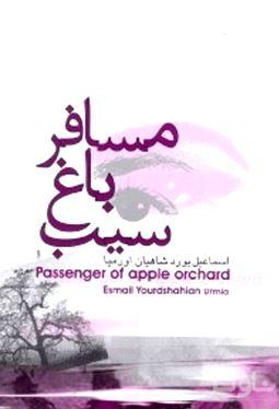 مسافر باغ سیب