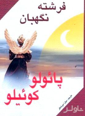 فرشته نگهبان