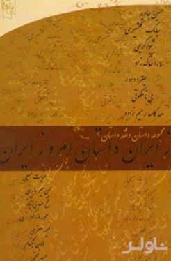داستان امروز ایران 1