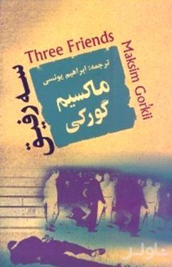 3 رفیق