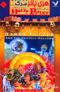 هری پاتر و یادگاران مرگ 2 (2 جلدی)