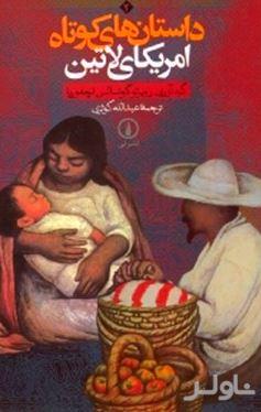 داستانهای کوتاه آمریکای لاتین 2