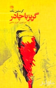 گریز با چادر (داستان گریز از آلمان شرقی به آلمان غربی از راه افغانستان)