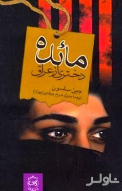 مائده دختری از عراق