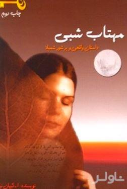 مهتاب شبی (داستان زندگی پرشور شمیلا)