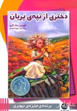دختری از تپه پریان