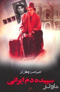 سپیدهدم ایرانی