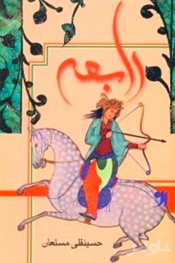 رابعه 3 (3 جلدی)