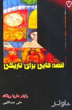 قصههایی برای تاریکی (مجموعه قصه)