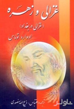 غزالی در بغداد 2 (2جلدی)