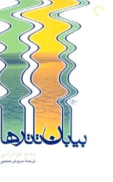 بیابان تاتارها